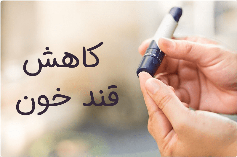 برای-کاهش-قند-خون