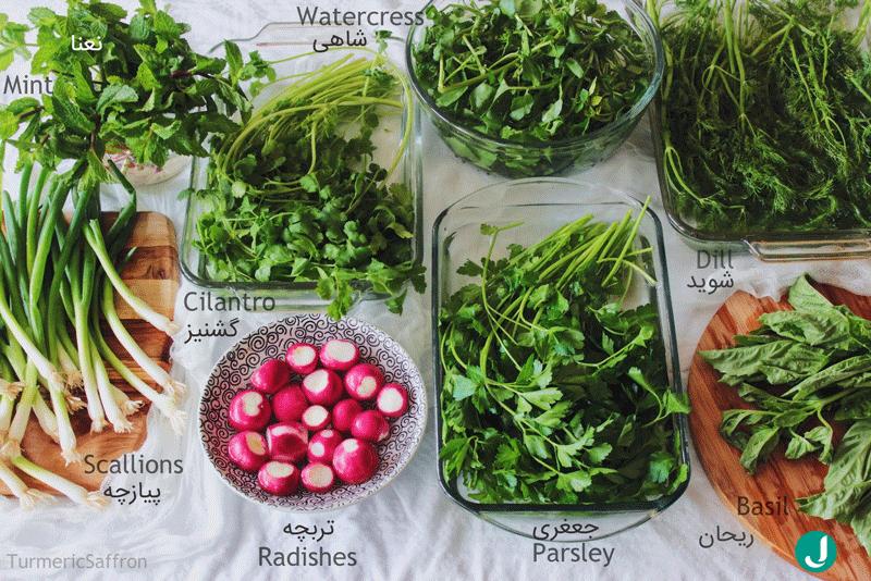 سبزی های سبزی خوردن