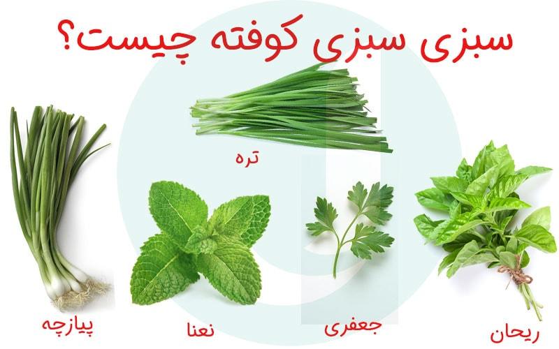 سبزی های سبزی کوفته کدامند؟