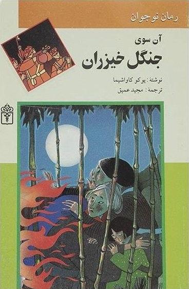 کتاب که کودک