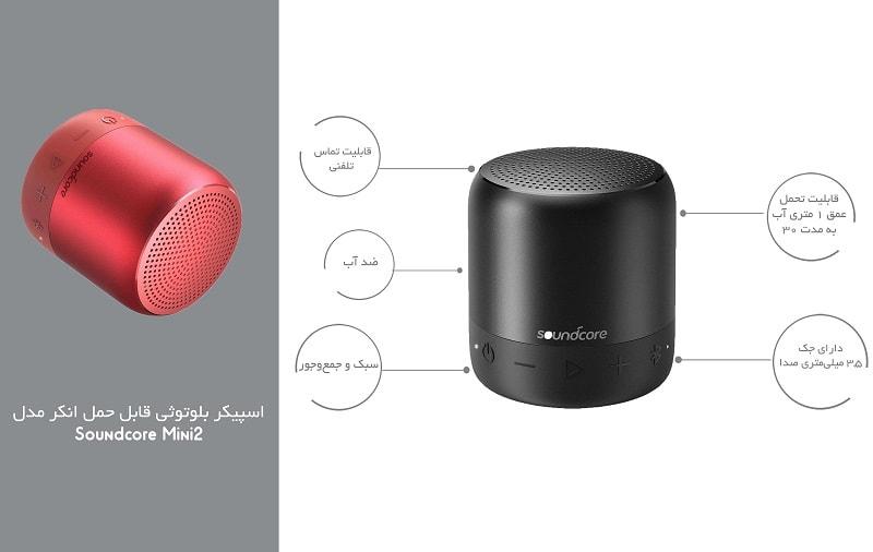 اسپیکر بلوتوثی قابل حمل انکر مدل Soundcore Mini2