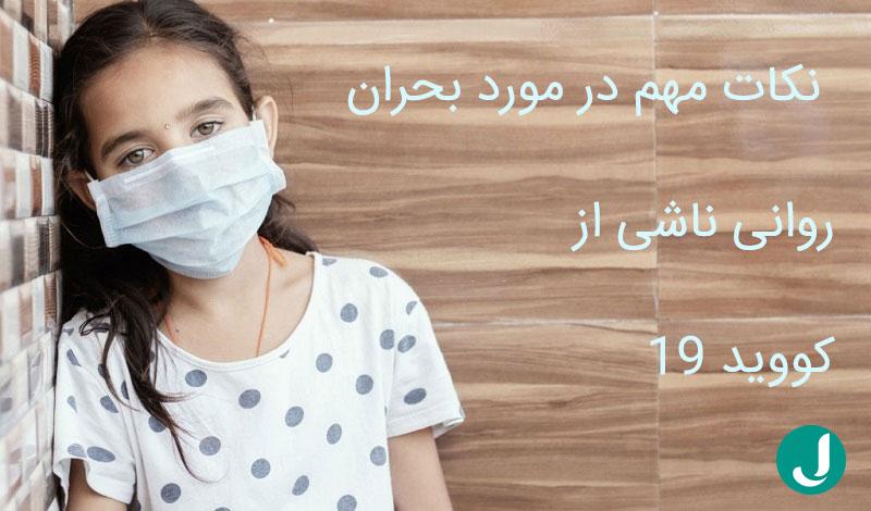 تاثیرات روانی بحران ناشی از ویروس کرونا