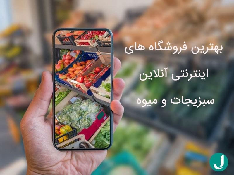 فروشگاه های اینترنتی سبزیجات و میوه