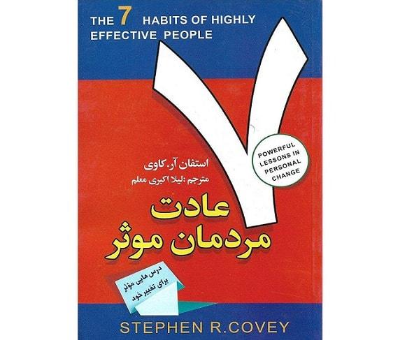 هفت عادت مردمان موثر – نوشتهی استفان ار کاوی