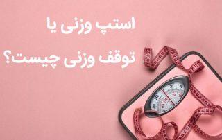 کاهش وزن توقف وزنی