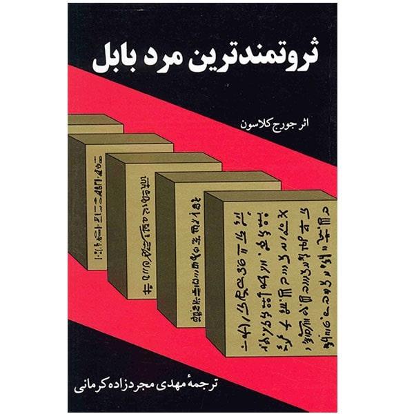 کتاب ثروتمندترین مرد بابل - نوشتهی جورج کلاسون