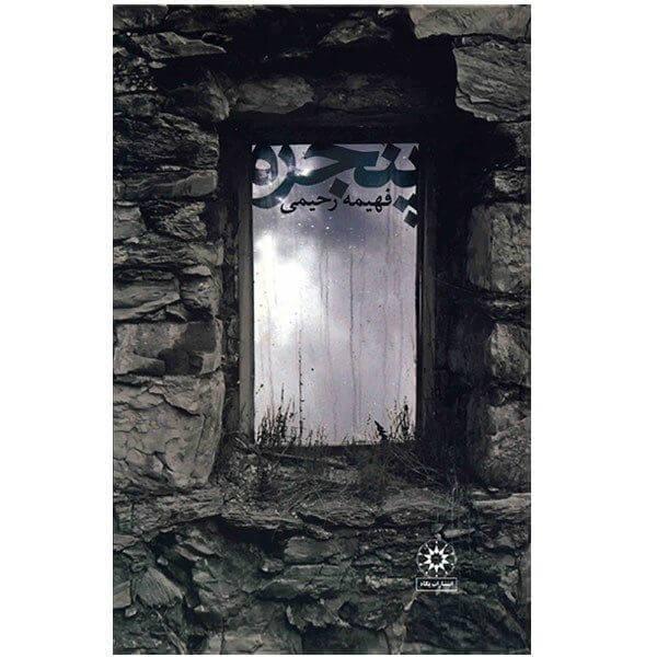 رمان پنجره اثر فهیمه رحیمی