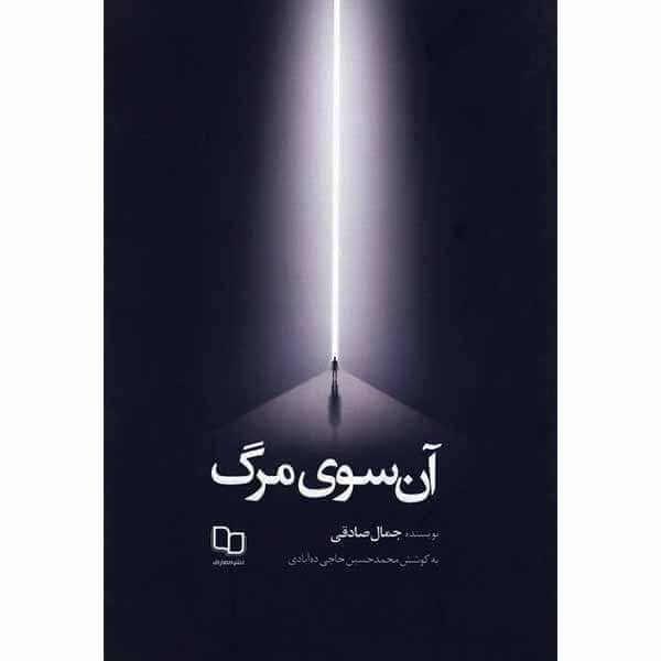 کتاب آن سوی مرگ اثر جمال صادقی