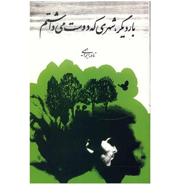 رمان عاشقانه ای بار دیگر شهری که دوست می داشتم اثر نادر ابراهیمی