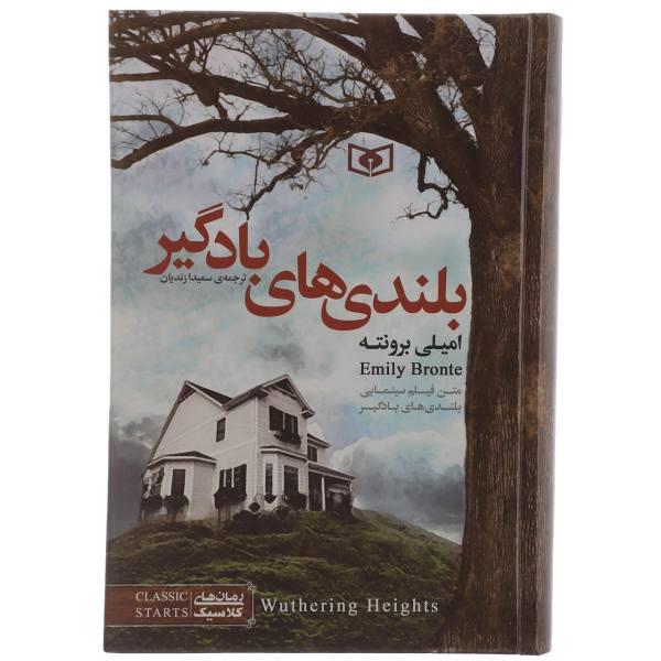 رمان عاشقانه ای بلندی های بادگیر اثر امیلی برونته
