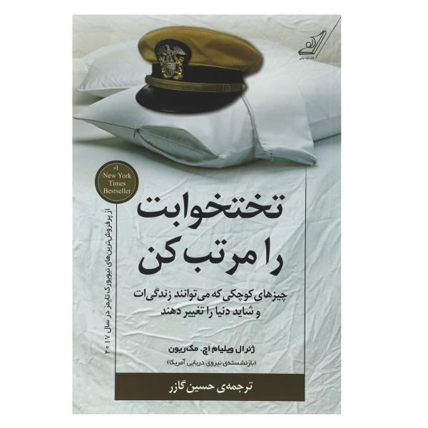 کتاب تخت خواب را مرتب کن اثر ژنرال ویلیام اچ. مک ریون