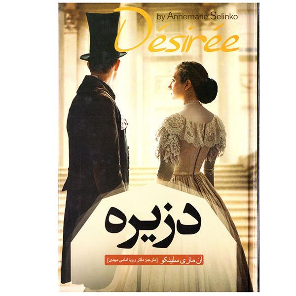 رمان عاشقانه ای دزیره اثر آن ماری سلینکو نشر آسو