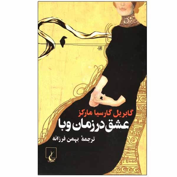 کتاب عشق در زمان وبا اثر گابریل گارسیا