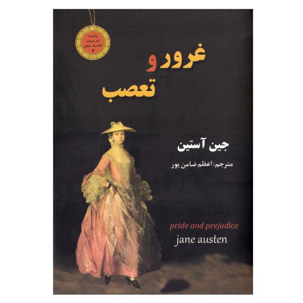 کتاب غرور و تعصب اثر جین آستین