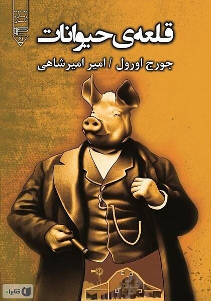 کتاب قلعه حیوانات اثر جورج اورول