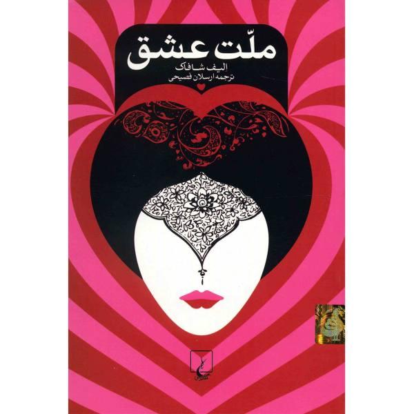 رمان عاشقانه ای ملت عشق اثر الیف شافاک