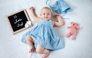یازده ماهگی نوزاد