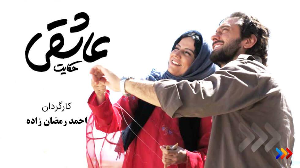 فیلم عاشقانه ایرانی حکایت عاشقی
