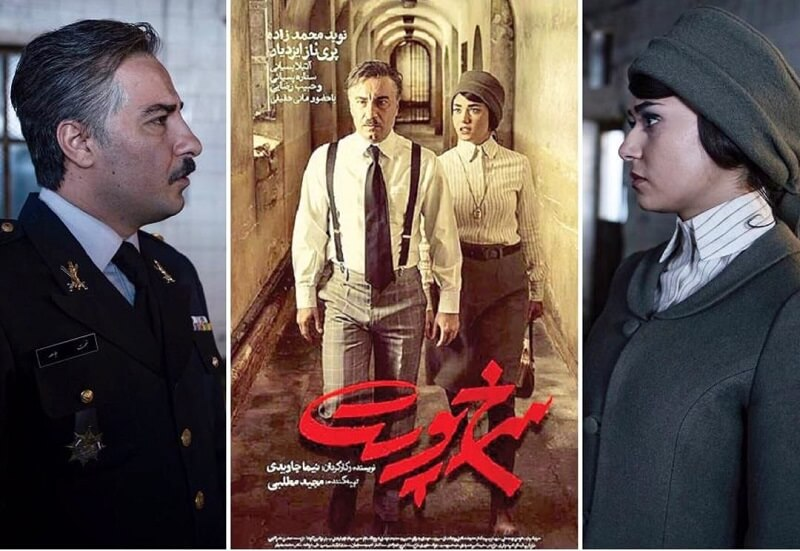 فیلم عاشقانه ایرانی سرخ پوست
