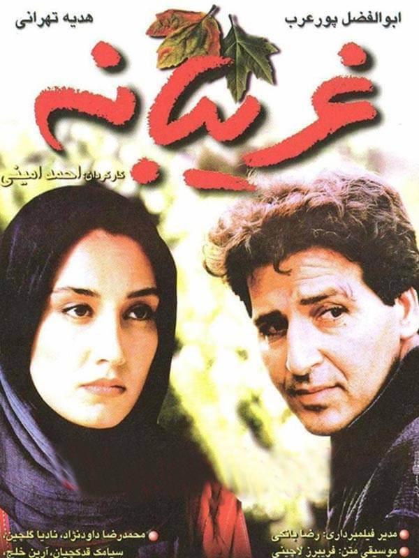 فیلم عاشقانه ایرانی غریبانه