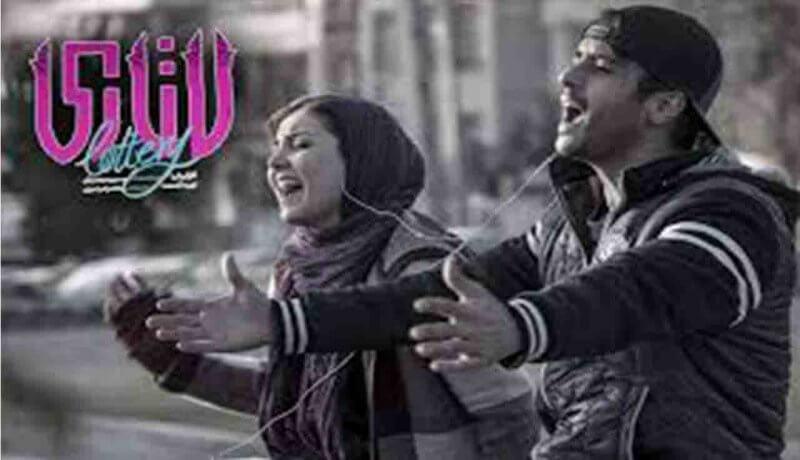 فیلم عاشقانه ایرانی لاتاری