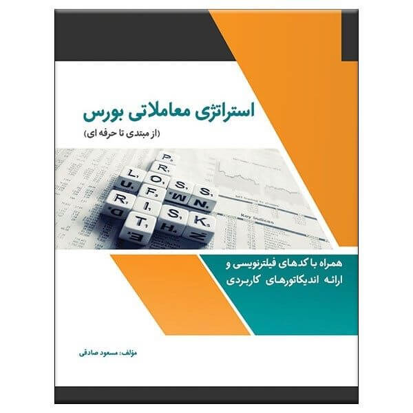 کتاب استراتژی معاملاتی بورس اثر مسعود صادقی نشر امیدکویر