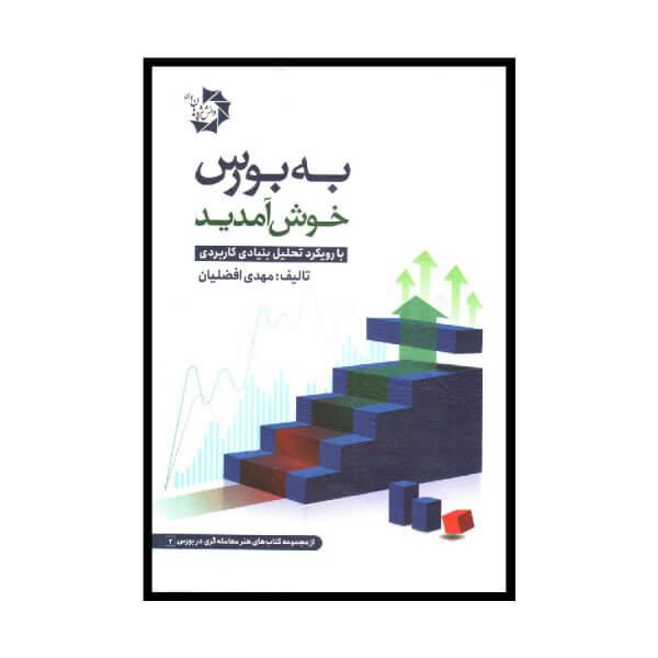 کتاب به بورس خوش آمدید با رویکرد تحلیل بنیادی کاربردی اثر مهدی افضلیان