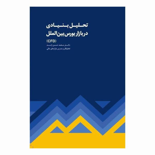 کتاب تحلیل بنیادی در بازار بورس بین الملل اثر دکتر محمد حسن ژند انتشارات مهربان