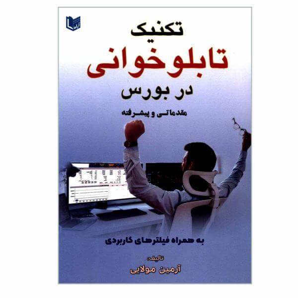 کتاب تکنیک تابلوخوانی در بورس مقدماتی و پیشرفته به همراه فیلترهای کاربردی اثر آرمین