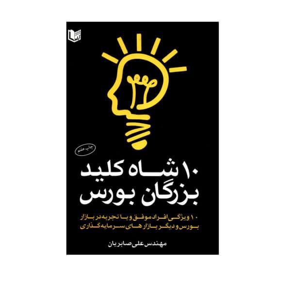 کتاب 10 شاه کلید بزرگان بورس اثر مهندس علی صابریان انتشارات آراد کتاب